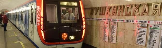 Поезд московского метрополитена на станции Пушкинская