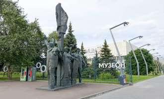 Музеон в Москве
