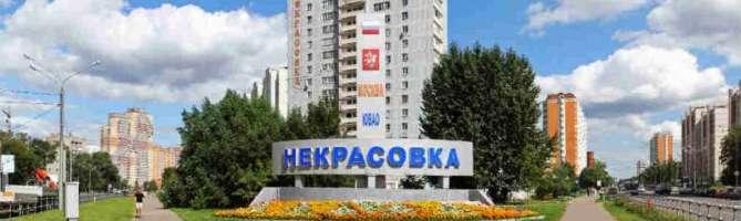 Некрасовка в Москве